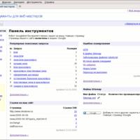 Правильность индексации сайта поисковыми системами контролируется с помощью инструментов для web-мастеров