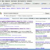 """Результаты: по запросу """"окна в Красноярске"""" сайт """"Окна BNW"""" находится на первой позиции в Google"""