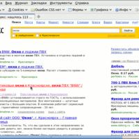 """Результаты: по запросу """"окна"""" сайт """"Окна BNW"""" находится на первой позиции в Яндексе"""